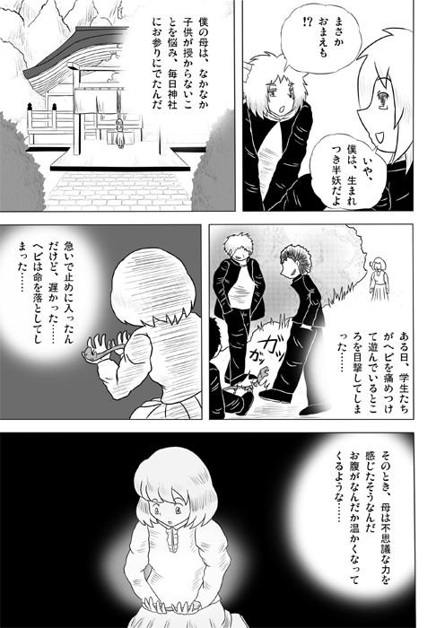 ケモノケ2 13p