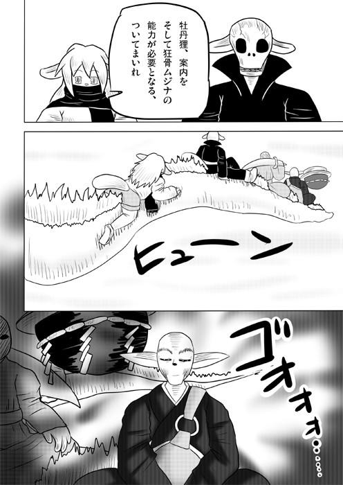 連載web漫画ケモノケ55 6p