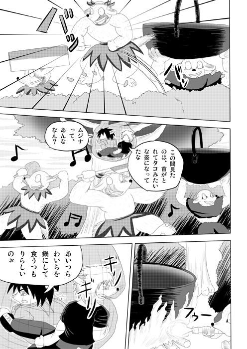 連載web漫画ケモノケ9 11p