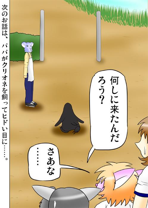 ゾウの覆面をした男のもとへ向かうペンギンを見ている猫獣人と狼獣人と少年
