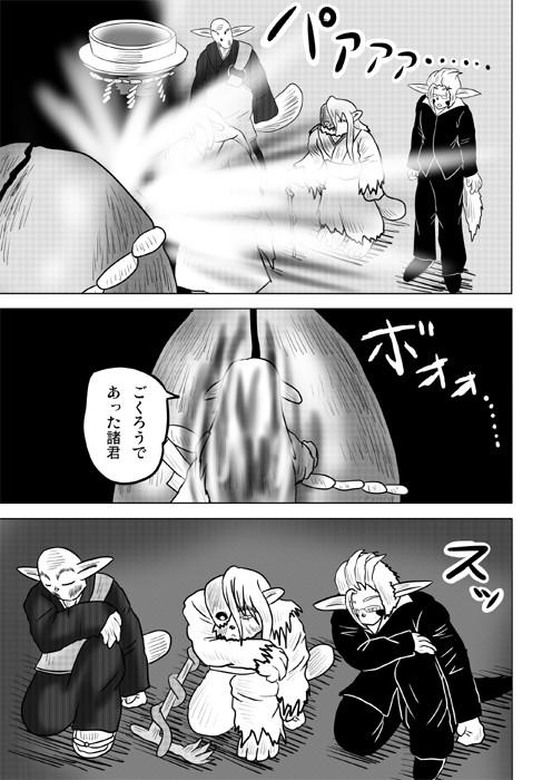 連載web漫画ケモノケ56 11p