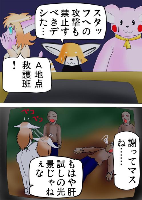 ゾンビたちに謝るウサギ娘 ふわもふケモノ家族連載web漫画五十二話10p