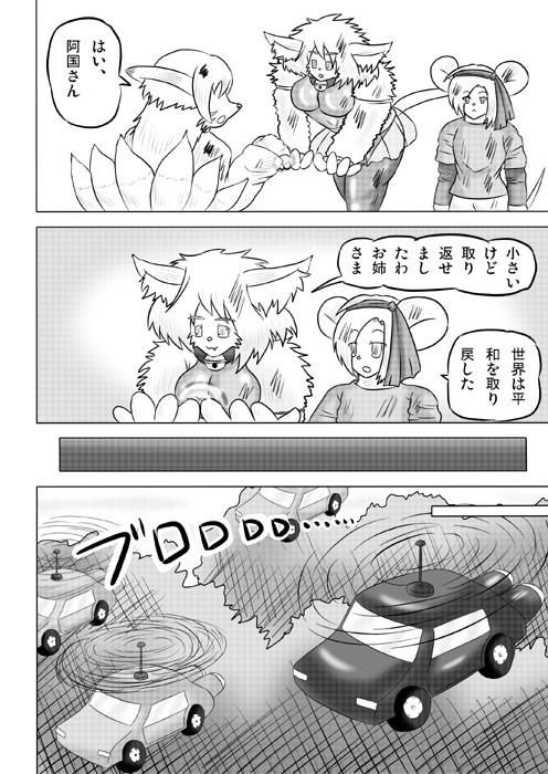 連載web漫画ケモノケ42 16p