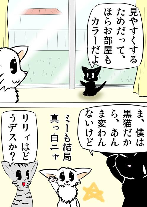 窓の外を指差す黒猫 ねこ四コマ漫画