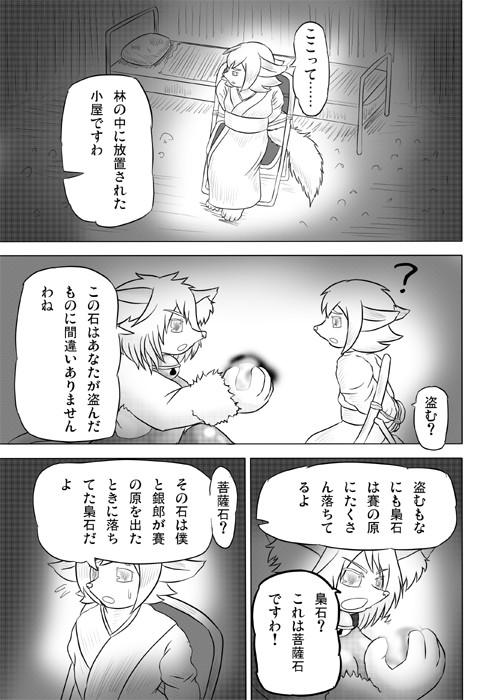 連載web漫画ケモノケ27 3p