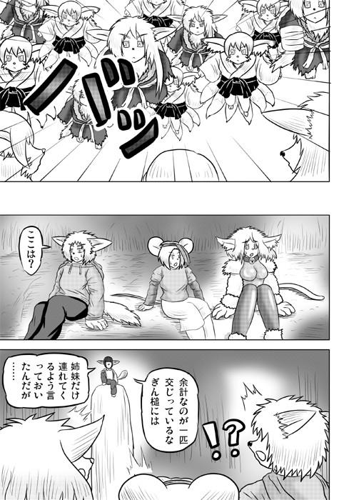 連載web漫画ケモノケ37 15p