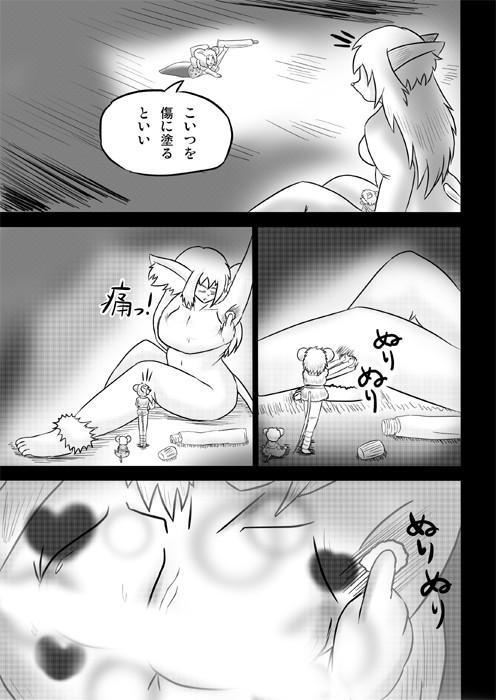 連載web漫画ケモノケ28 15p