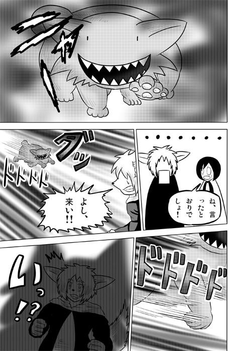 連載web漫画ケモノケ46 5p