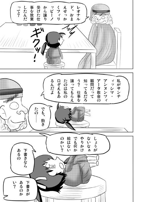 連載web漫画ダヴィンチたん2 11p
