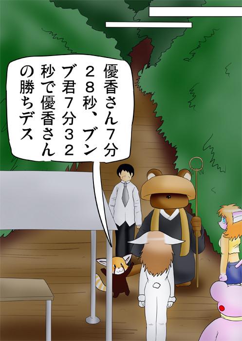 肝試しのタイムを聞く一行 ふわもふケモノ家族連載web漫画五十二話18p