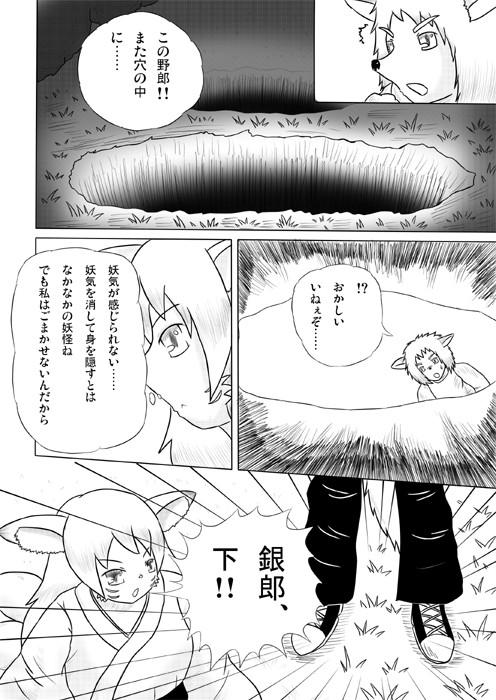 ケモノケ18p