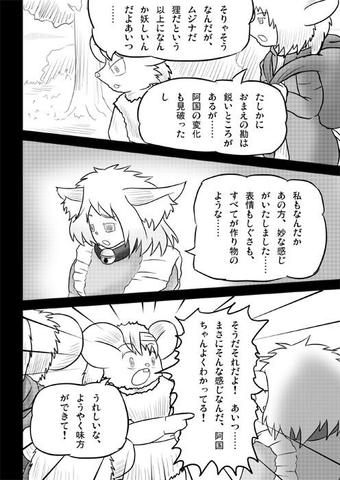 連載web漫画ケモノケ30 16p