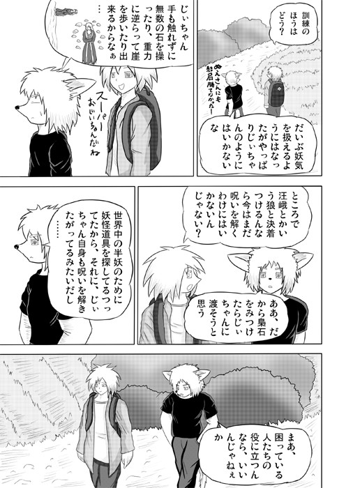 連載web漫画ケモノケ21 11p
