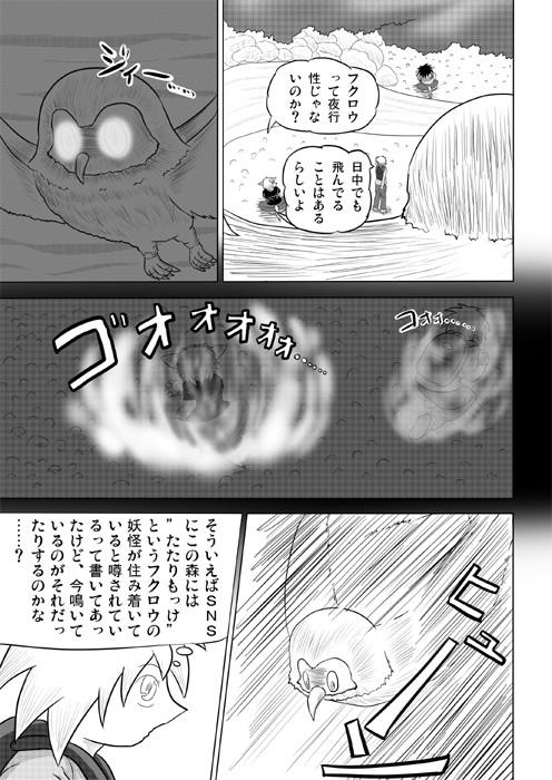 連載web漫画ケモノケ22 11p