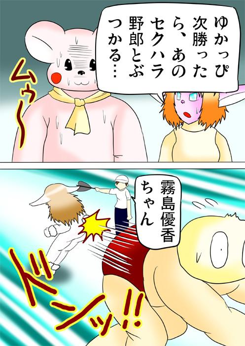 尻相撲に勝つウサギ娘 ふわもふケモノ家族連載web漫画二十話15p
