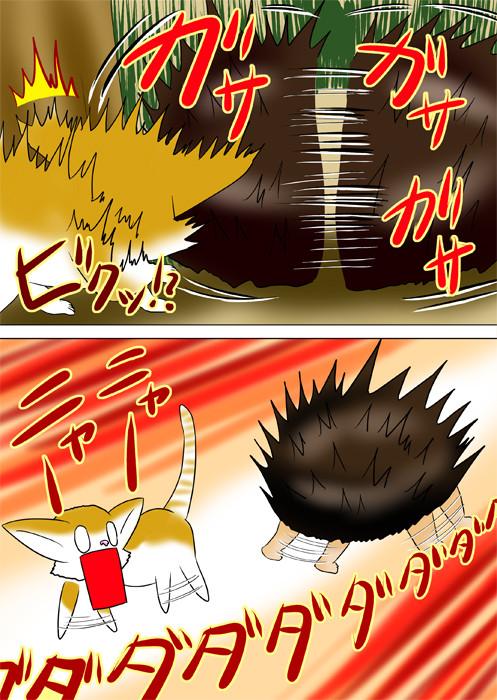 猫を追うトゲトゲの物体 ふわもふケモノ家族連載web漫画三十三話3p