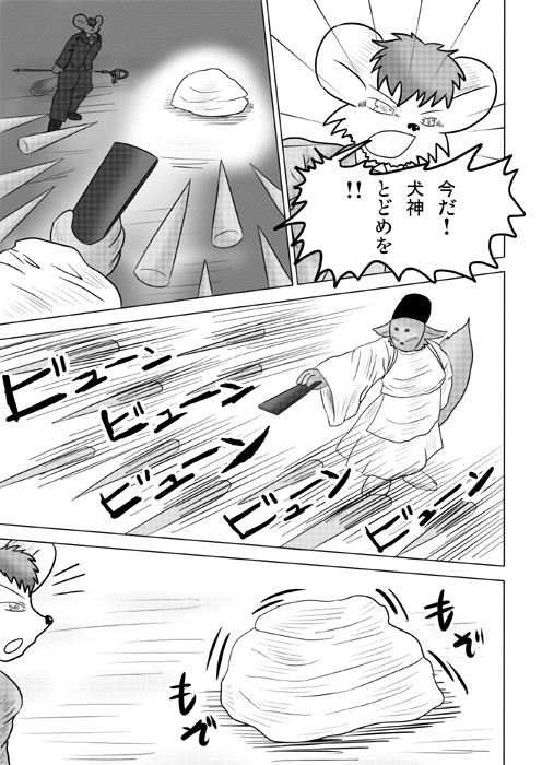 連載web漫画ケモノケ49 15p