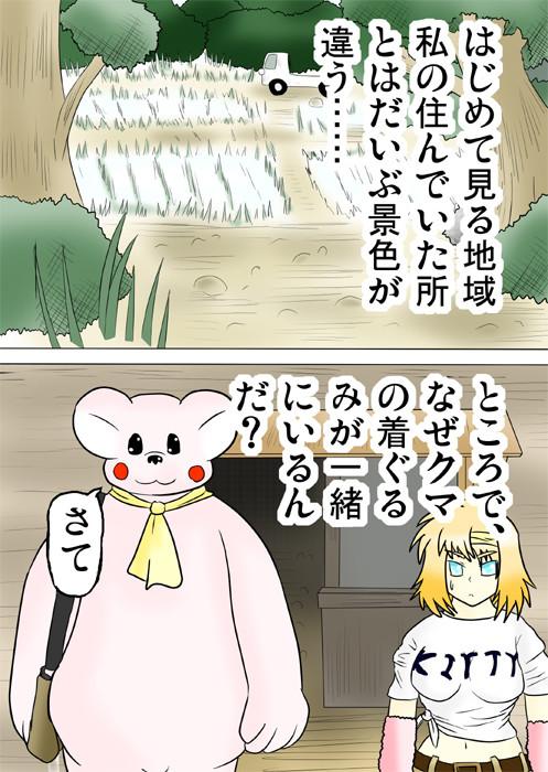 連載web漫画ふぁりはみ1 12p