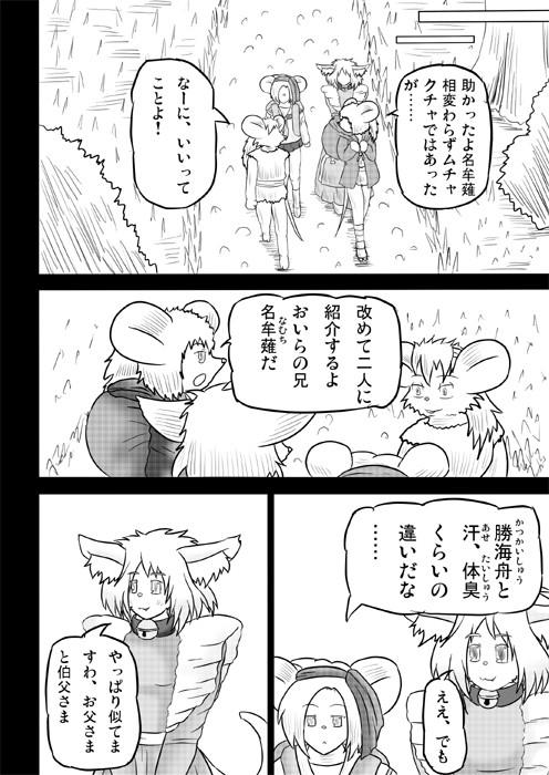 連載web漫画ケモノケ30 12p