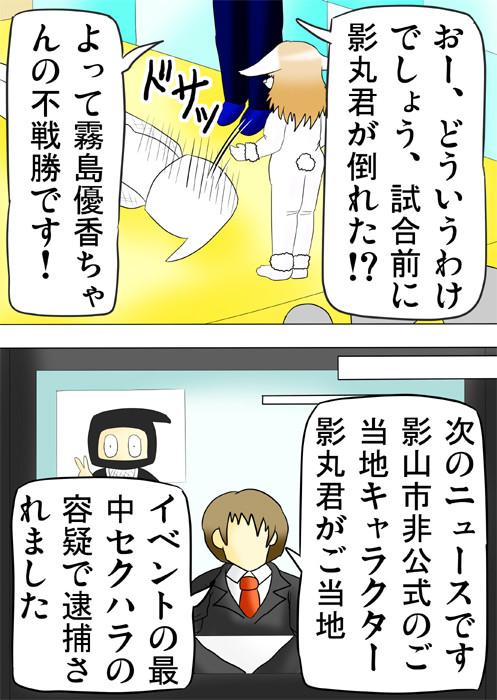 ニュースで逮捕された忍者風ゆるキャラのことが放送される ふわもふケモノ家族連載web漫画二十話19p