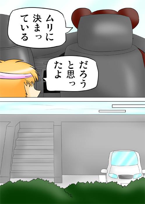 海の駐車場に駐車する自動車 ふわもふケモノ家族連載web漫画三十五話17p