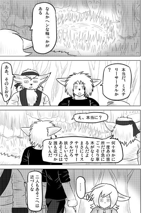 連載web漫画ケモノケ54 13p