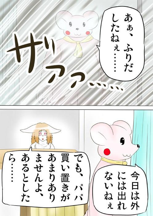 窓から台風を眺める熊の着ぐるみ 連載web漫画 12p