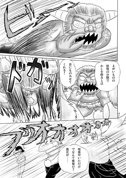 ケモノケ17p