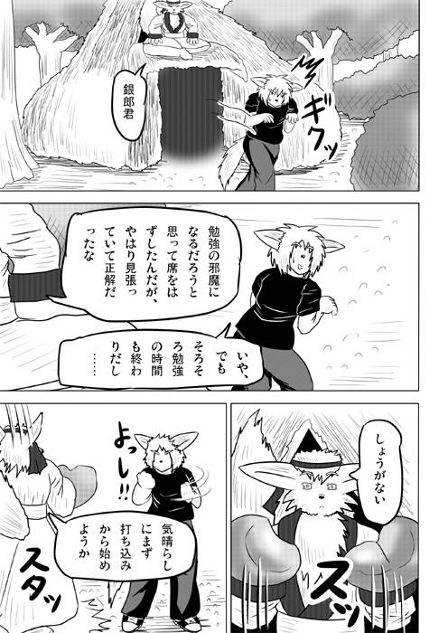 連載web漫画ケモノケ56 17p