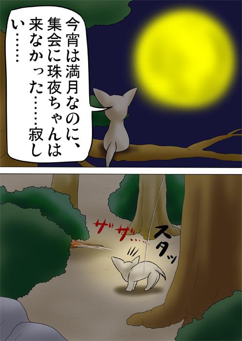 木の上で満月を眺める猫