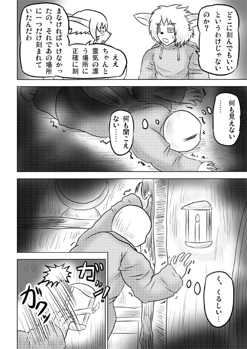 連載web漫画ケモノケ42 12p