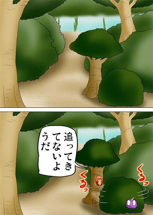 気になりすます虎娘とモンスター ふわもふケモノ家族連載web漫画第四十話11p