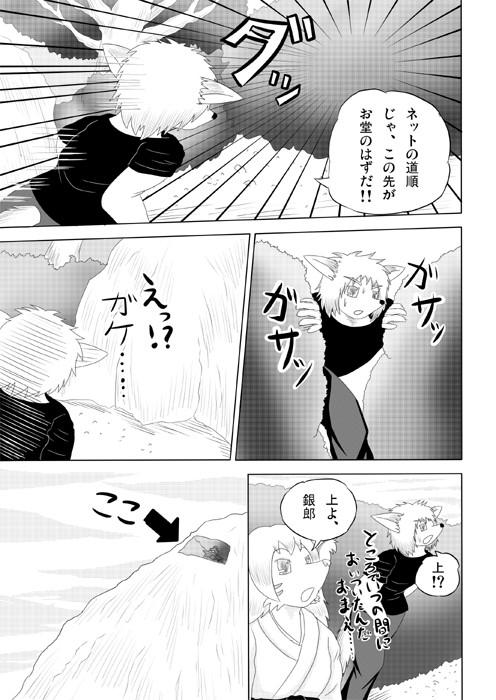 連載web漫画ケモノケ10 13p
