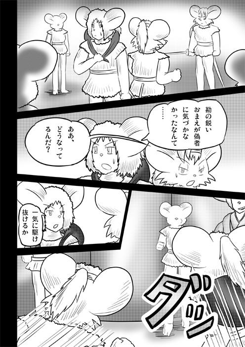 連載web漫画ケモノケ32 2p