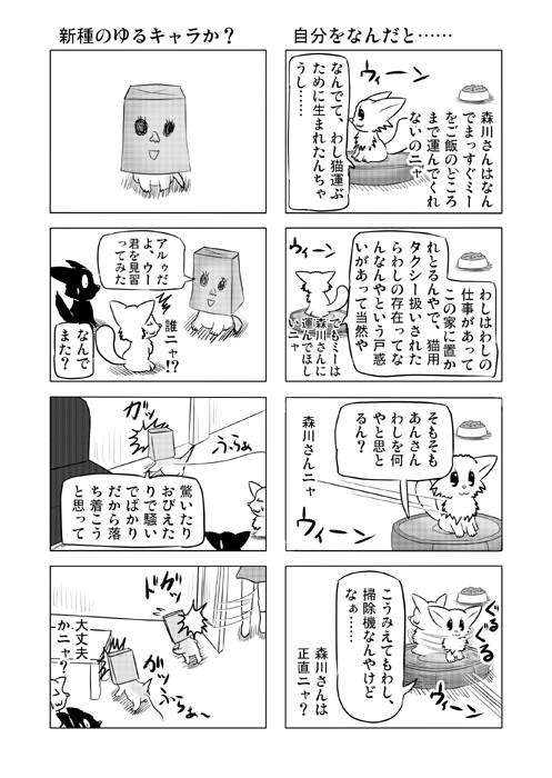 ねこねこ四コマweb漫画ミーのおもちゃ箱67p