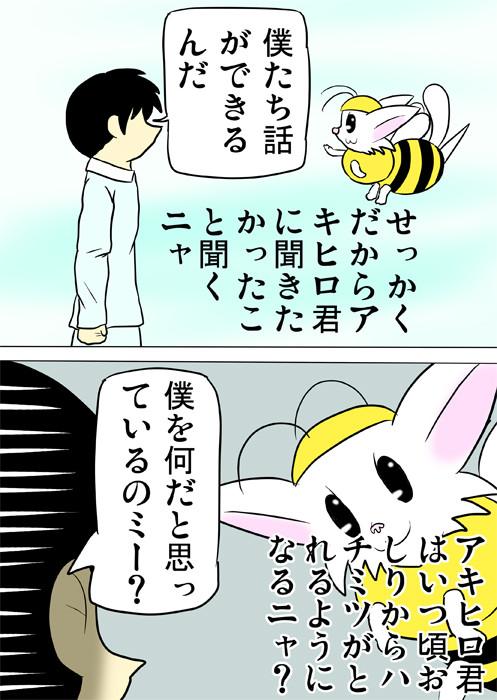 少年に疑問を投げかけるマンチカン猫 ふわもふ猫の日常四コマweb漫画347話2p