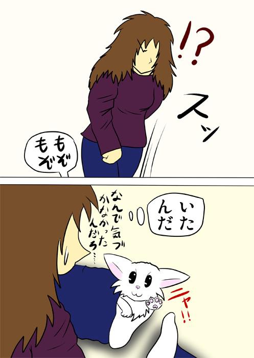 ズボンから出てくるマンチカン猫 ふわもふ猫の日常四コマweb漫画324話2p