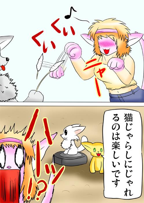 いつの間にか猫じゃらしにじゃれている猫化少女 ふわもふケモノ家族連載web漫画第三十話10p