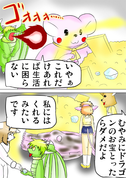 お宝を取ろうとして、ドラゴンの炎で焦げるクマの着ぐるみ ふわもふケモノ家族連載web漫画三十一話19p