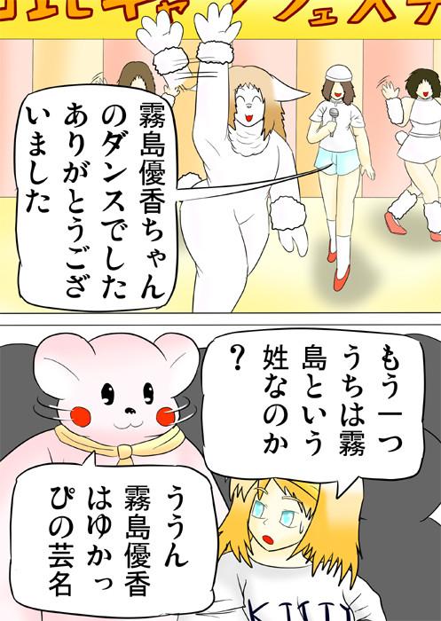 連載web漫画ふぁりはみ3 6p