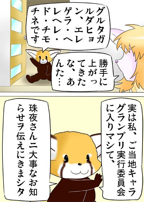挨拶するレッサーパンダ ふわもふケモノ家族連載web漫画四十三話3p