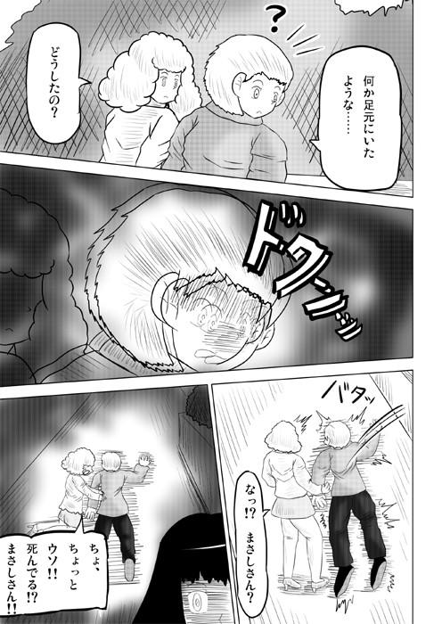 連載web漫画ケモノケ46 17p