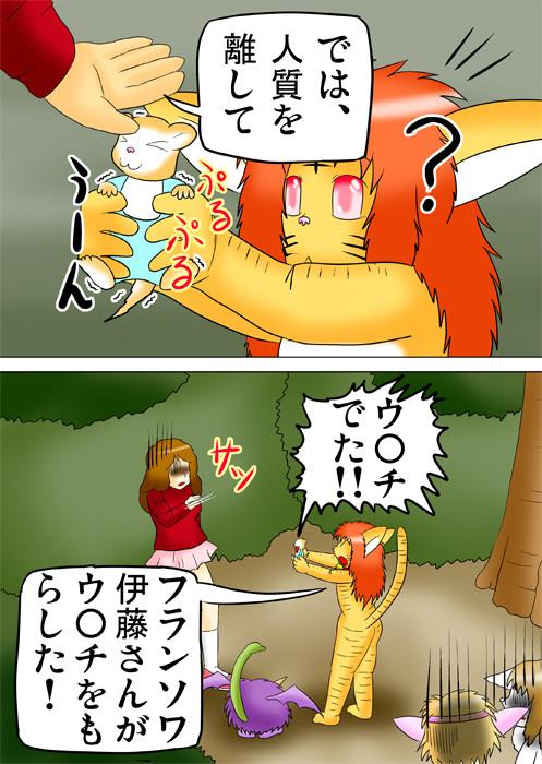 小動物の子供がウ○チをもらしたと証言する虎娘 ふわもふケモノ家族連載web漫画第四十話18p