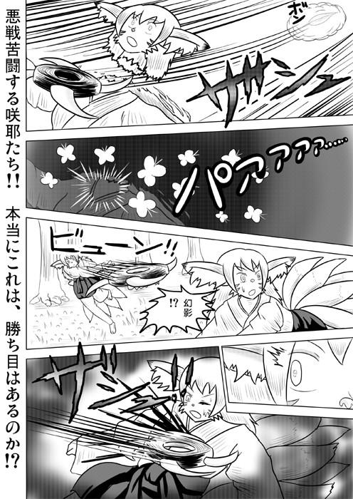 連載web漫画ケモノケ38 18p