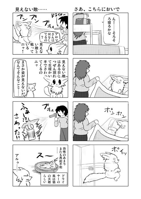 ねこねこ四コマweb漫画ミーのおもちゃ箱60p