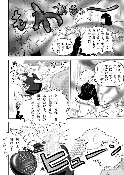 連載web漫画ケモノケ15 12p