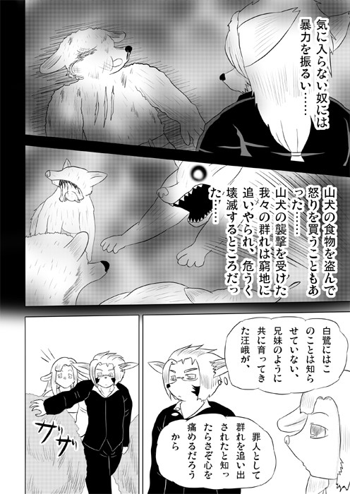 連載web漫画ケモノケ11 4p