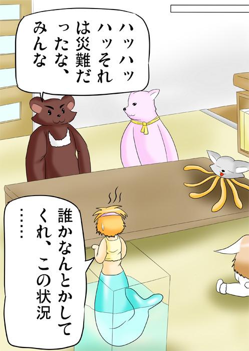 居間に集まるケモノ一家 ふわもふケモノ家族連載web漫画三十五話4p