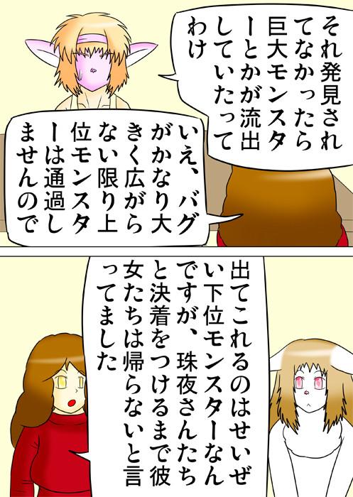 虎娘出現の事情を話すロボット娘 ふわもふケモノ家族連載web漫画第四十話9p