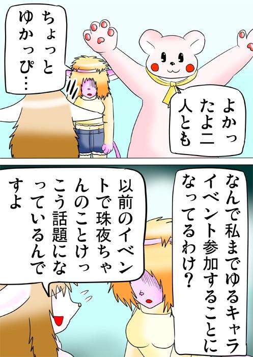 ゆるキャライベントに参加させられたことに落ち込む猫化少女 ふわもふケモノ家族連載web漫画二十話5p